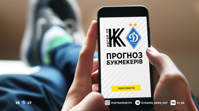 колос ковалевка динамо киев прогноз на матч ставки онлайн