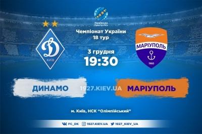«Динамо» - «Маріуполь»: останні новини перед грою