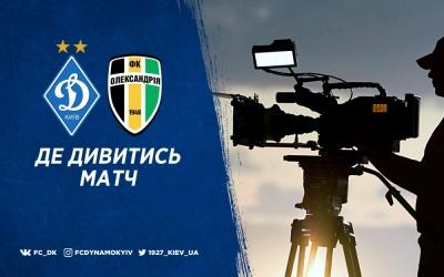 «Динамо» – «Олександрія»: де дивитись
