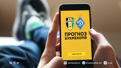 «Олександрія» - «Динамо»: прогноз букмекерів