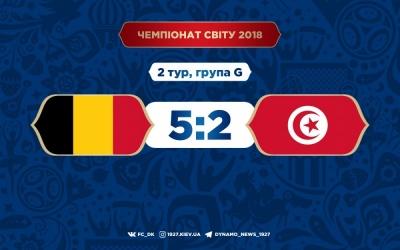 Бельгія розгромила Туніс в матчі чемпіонату світу