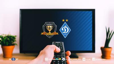 СК «Дніпро-1» - «Динамо» Київ: про трансляцію матчу