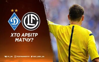 «Динамо» – «Лугано»: суддівські призначення