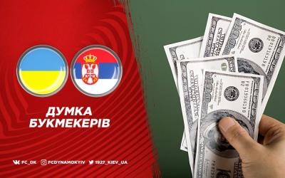 Букмекери про шанси збірної України проти Сербії в матчі відбору до Євро-2020