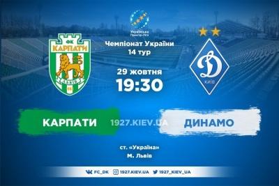«Карпати» – «Динамо». Все про матч