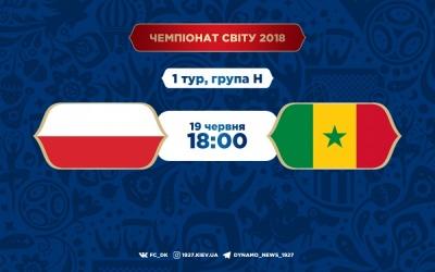 Польща – Сенегал: прогноз букмекерів на матч ЧС-2018