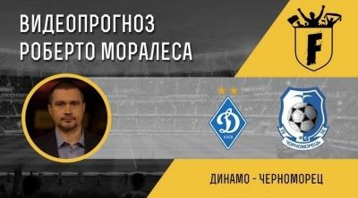 «Динамо» - «Чорноморець»: відеопрогноз Роберто Моралеса