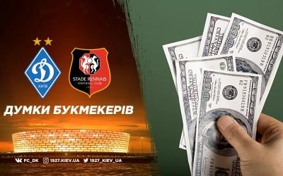 Букмекери оцінили шанси «Динамо» в матчі проти «Ренна»