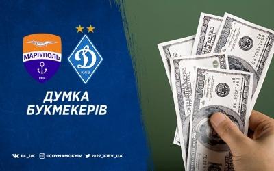 «Маріуполь» – «Динамо»: прогноз букмекерів