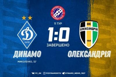 Миколенко приніс мінімальну перемогу «Динамо» над «Олександрією»