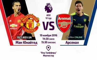 «Манчестер Юнайтед» - «Арсенал»: орієнтовні склади та букмекерський прогноз