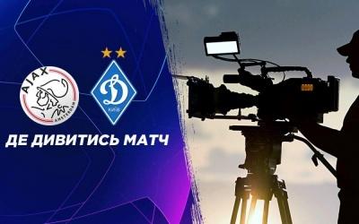 «Аякс» - «Динамо»: про трансляцію матчу