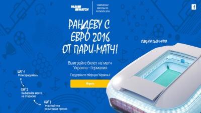 «Парі-Матч» розіграє 10 путівок на Євро-2016!