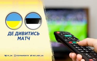 Україна – Естонія: про трансляцію матчу