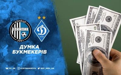 «Олімпік» - «Динамо»: прогноз букмекерів