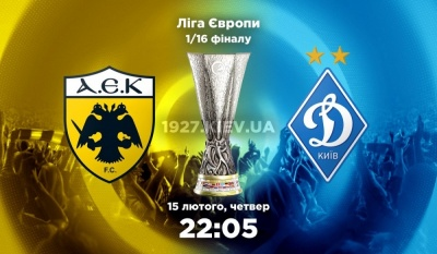 АЕК втратив трьох гравців перед матчем із «Динамо»