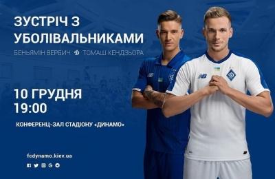 Зустріч гравців «Динамо» з уболівальниками. ОНЛАЙН