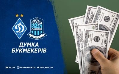 «Динамо» – «Олімпік»: прогноз букмекерів