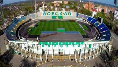На матч «Ворскла» - «Динамо» продано вже 13 тисяч квитків