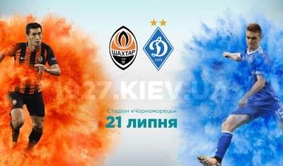 «Шахтар» - «Динамо»: про трансляцію матчу за Суперкубок України