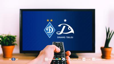 «Динамо» Київ - «Динамо» Тбілісі: про трансляцію матчу