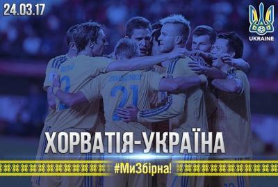 Квитки на матч Хорватія - Україна надійшли у продаж