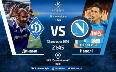На матч «Динамо» - «Наполі» лишилося 33 тисячі квитків