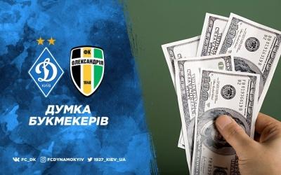«Динамо» - «Олександрія»: думка букмекерів