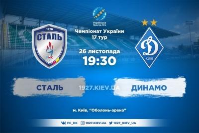 «Сталь» - «Динамо»: останні новини перед грою