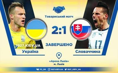 Гра, яка обнадіює: збірна України здобуває вольову перемогу над Словаччиною