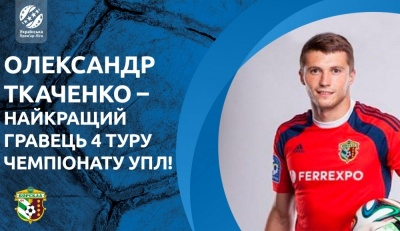 Голкіпер, який відстояв на нуль у матчі з «Динамо», визнаний найкращим гравцем туру УПЛ