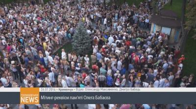 Мітинг-реквієм пам'яті Олега Бабаєва. ВІДЕО