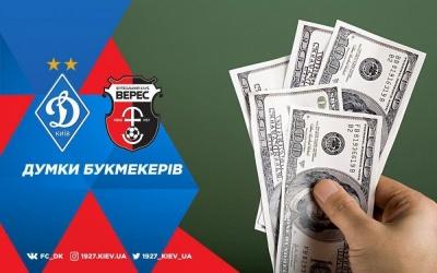 «Динамо» - «Верес»: прогноз букмекерів