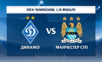«Динамо» - «Манчестер Сіті». Представляємо суперника