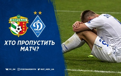 «Ворскла» - «Динамо»: хто пропустить матч?