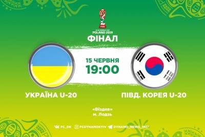 Україна U-20 – Південна Корея U-20: прогноз на фінал ЧС-2019