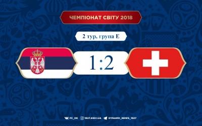Швейцарія на останніх хвилинах вирвала перемогу у Сербії