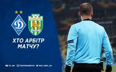 «Динамо» - «Карпати»: арбітри матчу