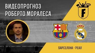 «Барселона» - «Реал»: відеопрогноз Роберто Моралеса