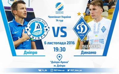 «Дніпро» - «Динамо»: травми та дискваліфікації
