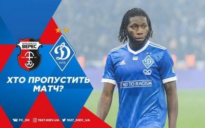 «Верес» - «Динамо»: травми та дискваліфікації