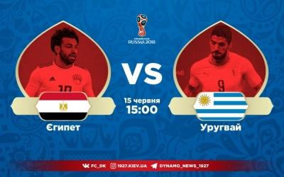Єгипет – Уругвай: прогноз на матч Чемпіонату Світу-2018