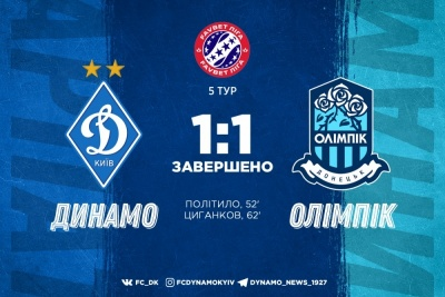 Михайличенко провалив дебют. «Динамо» не впоралося з «Олімпіком»
