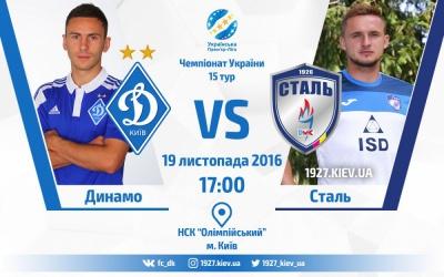 «Динамо» - «Сталь»: останні новини перед грою