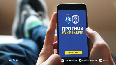«Динамо» - «Десна»: прогноз букмекерів