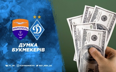 «Маріуполь» - «Динамо»: думка букмекерів