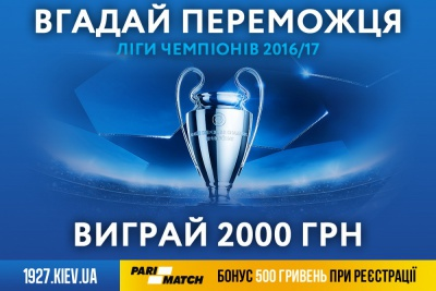 Конкурс від 1927.kiev.ua і «Парі-Матч»: Вгадай переможця ЛЧ та виграй 2000 грн