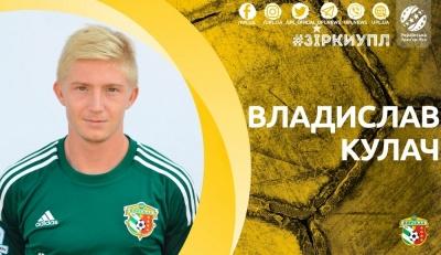 Офіційно: Кулач приєднався до «Олександрії»