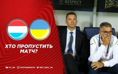 Люксембург - Україна: хто пропустить матч (ОНОВЛЕНО)