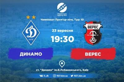 «Динамо» - «Верес»: травми та дискваліфікації